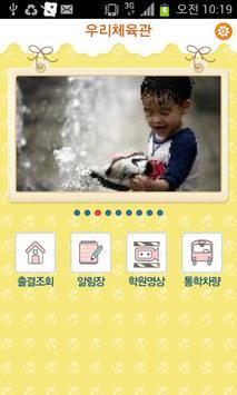 학원지기 apk screenshot