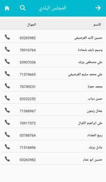 حوش الرافقة apk screenshot