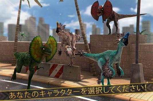 リアル 恐竜 レース - ジュラ紀 ゲーム screenshot 2