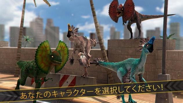 リアル 恐竜 レース - ジュラ紀 ゲーム screenshot 8