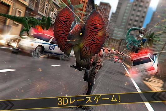 リアル 恐竜 レース - ジュラ紀 ゲーム poster