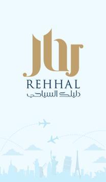 رحال poster