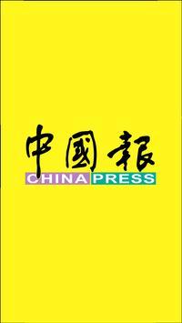 ChinaPress 中國報 poster
