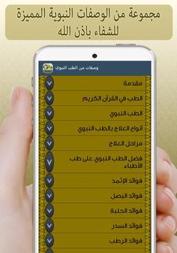 وصفات من الطب النبوي apk screenshot