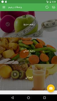 وصفات رجيم apk screenshot