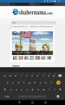 Shahernama News स्क्रीनशॉट 2