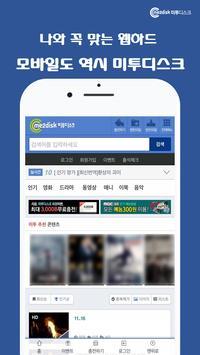 미투디스크 - 바로보기, 스트리밍, 영화, TV, 드라마, 웹툰, 만화 poster