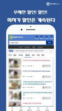 미투디스크 - 바로보기, 스트리밍, 영화, TV, 드라마, 웹툰, 만화 screenshot 1