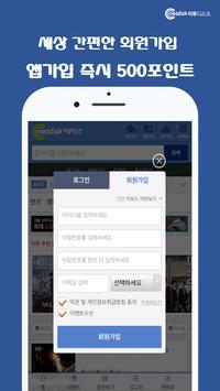 미투디스크 - 바로보기, 스트리밍, 영화, TV, 드라마, 웹툰, 만화 screenshot 2
