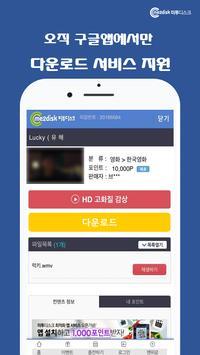 미투디스크 - 바로보기, 스트리밍, 영화, TV, 드라마, 웹툰, 만화 screenshot 4