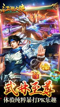 江湖大侠 poster