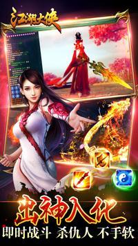 江湖大侠 apk screenshot