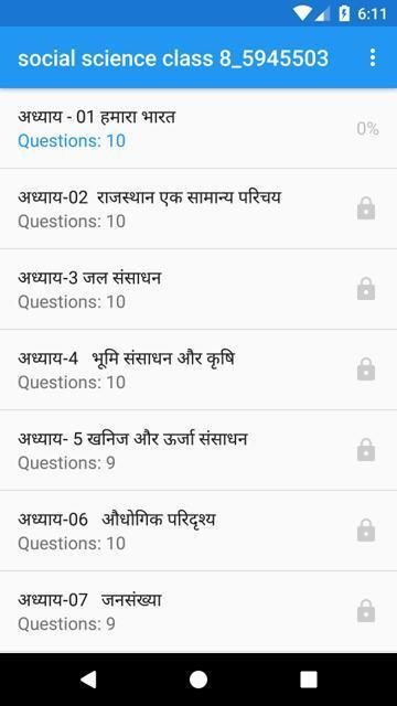 SOCIAL SCIENCE Quiz App class 8 for Android - APK Download
