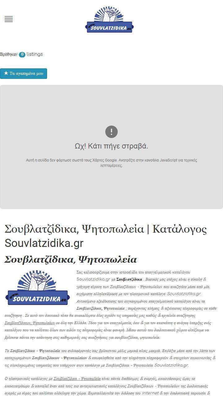 Souvlatzidika Gr For Android Apk Download