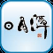 日月潭個人化行動導覽 offline icon