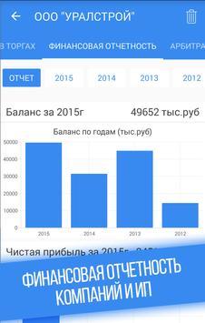 Сведения из ЕГРЮЛ/ЕГРИП apk screenshot
