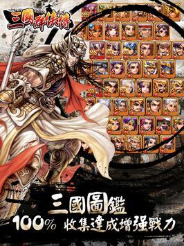 三國群俠傳 apk screenshot