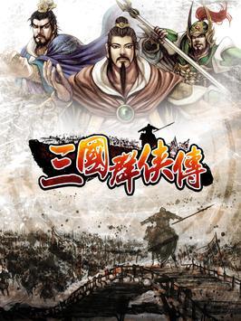 三國群俠傳 poster