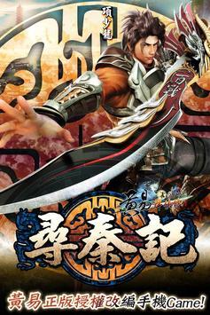 尋秦記-黃易Online poster