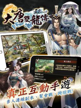 尋秦記-黃易Online apk screenshot