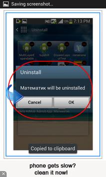 МАТЕМАТИК apk screenshot