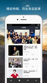 Xtecher: 全球科技创新创业平台 apk screenshot