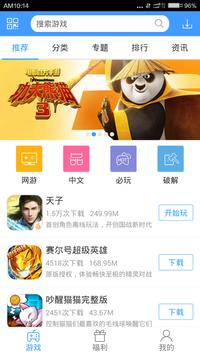 87手游宝 screenshot 5