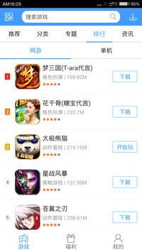 87手游宝 screenshot 7