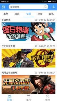 87手游宝 screenshot 8