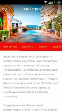 Роза Ветров/Wind Rose Hotel apk screenshot
