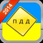 ПДД Украина 2015 icon
