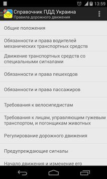 ПДД Украина 2015 poster
