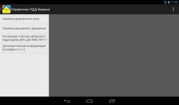 ПДД Украина 2015 apk screenshot