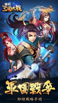 夢幻三國大戰 poster
