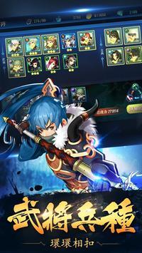 夢幻三國大戰 apk screenshot
