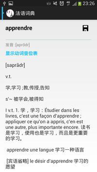 法语圈词典 apk screenshot