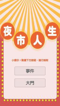 夜市人生 poster