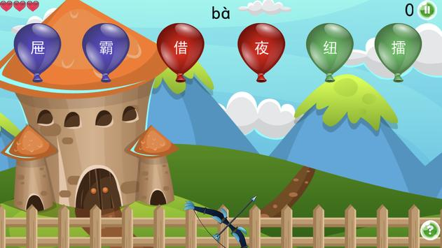 Learning in Game:Math and Chinese screenshot 7