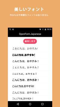 OpenFontJA apk screenshot