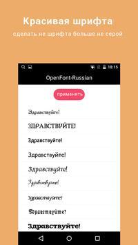OpenFontRU screenshot 1