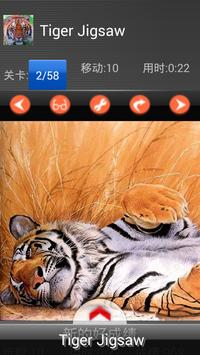 Kids puzzle - Tiger apk screenshot