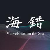 海錯奇珍 Marvels within the Sea icon