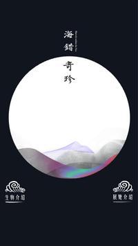 海錯奇珍 Marvels within the Sea poster