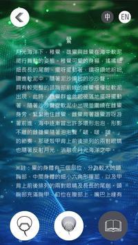 海錯奇珍 Marvels within the Sea screenshot 2