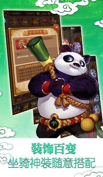 西遊記口袋版 screenshot 10