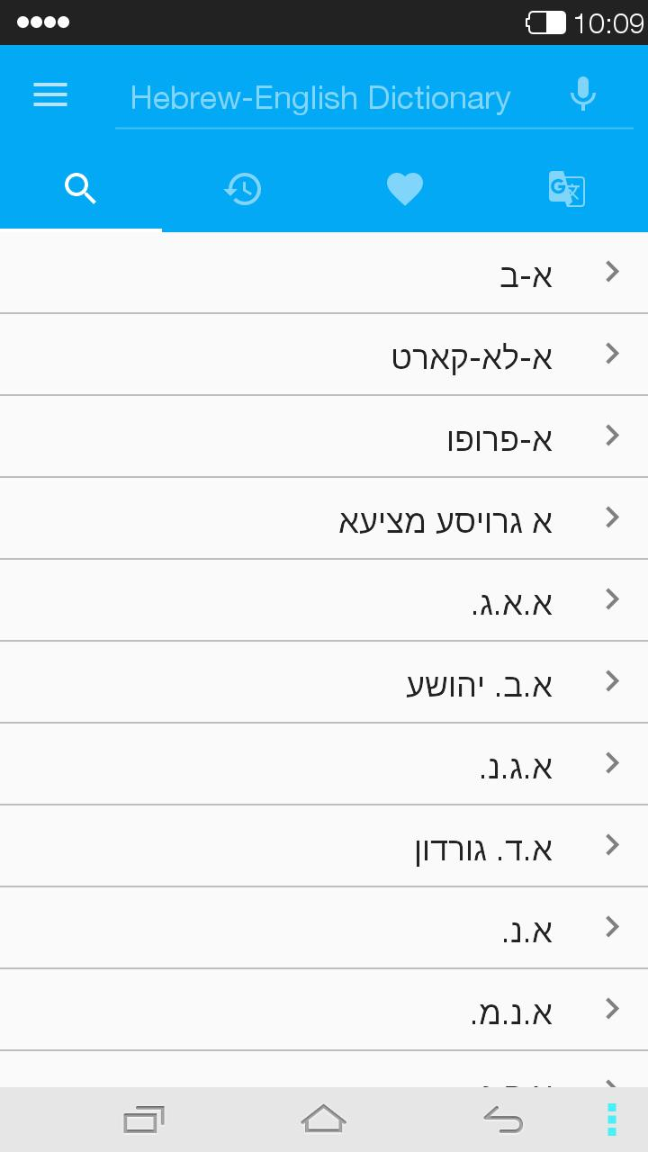 English<->Hebrew Dictionary for Android - APK Download