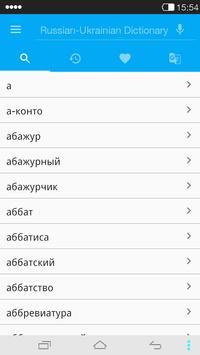 Russian<->Ukrainian Dictionary poster