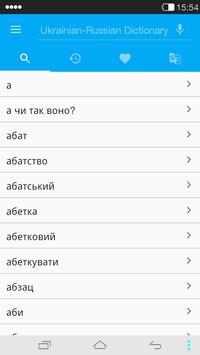 Russian<->Ukrainian Dictionary apk screenshot