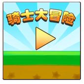 骑士大冒险 icon