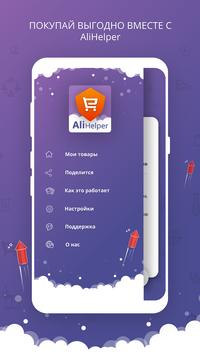 AliHelper apk screenshot